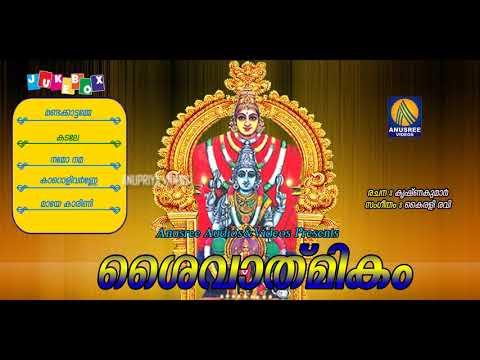 Saivathmikam Mandakkattu Devi Devotional Hindu Devotional Songs Malayalam 2017