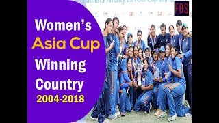ICC Women's Asia cup winners list 2004-2018|| Most Winning country of Asia Cup|| India Women cricket