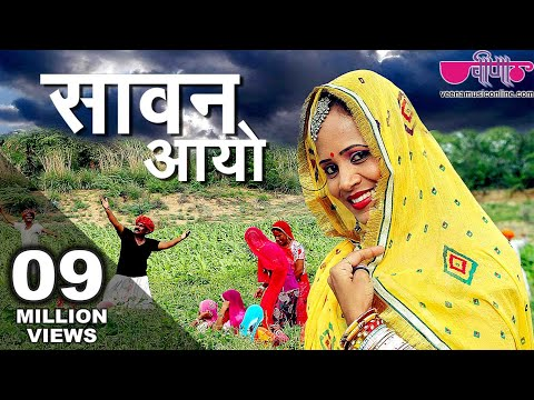 New Rajasthani Song 2017 | Sawan Aayo HD Song | सिर्फ 2 वीक में 14 लाख हिट्स | Rajasthani Sawan Song
