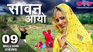 New Rajasthani Song 2018 | Sawan Aayo HD Song | Rajasthani Sawan Song