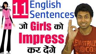 11 English Sentences जो Girls को Impress कर देंगे | Improve Vocabulary with Awal | How to Praise