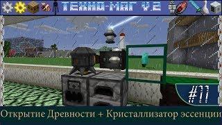 LP ► Minecraft ► [ТЕХНО-МАГ V2.0] Сезон №2 E77 - Открытие Древности + Кристаллизатор эссенции