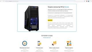 видео Скупка компьютеров | Покупаем б/у компьютеры и комплектующие
