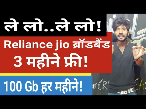 Le lo..Reliance Jio Broadband 3 Month Free 100 GB Monthly!