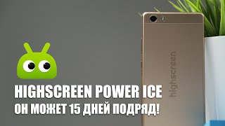 Highscreen Power Ice - он может 15 дней подряд!