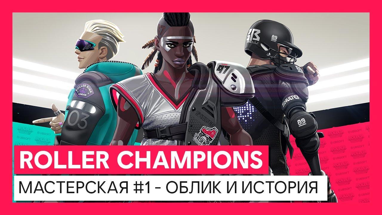 ROLLER CHAMPIONS - Мастерская: видео #1 - облик и история