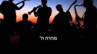 להקת פרה אדומה -  מהרה