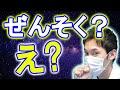 喘息の症状・原因・治し方まで、全部が分かるようになる!(医師解説LIVE)