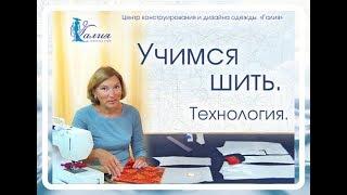 Обучение шитью онлайн