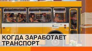 Когда общественный транспорт выйдет из карантина