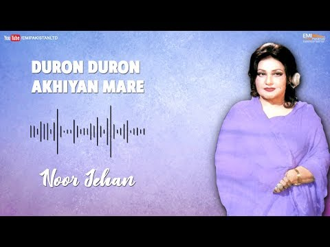 Duron Duron Akhiyan Mare - Noor Jehan | EMI Pakistan Originals
