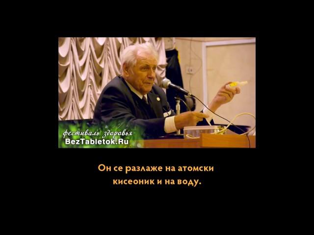 Систем лечења доктора Ивана Павловича Неумивакина