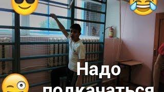 Надо подкачаться )