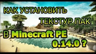 Как установить текстур пак в Minecraft PE 0.14.0 ?