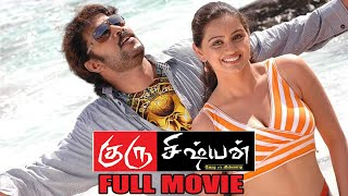 Guru Sishyan | Tamil Full Movie | Sathyaraj | Sundar C | Sruthi Marathe | Santhanam | Saranya
