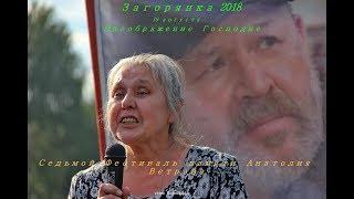 ЗАГОРЯНКА 2018. Анатолий Ветров - поэт России. Седьмой Фестиваль памяти.