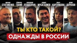 Моноподкаст Ты кто такой Шоу Однажды в России
