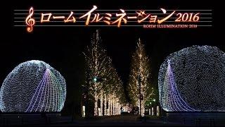 ロームから、みなさまへ日ごろの感謝の気持ちを込めて。 京都市内最大級...