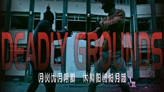 SHORT ACTION FILM| DEADLY GROUNDS