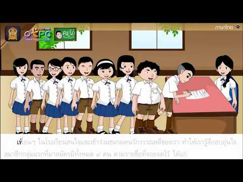 ชมรมคนรักวรรณคดี - สื่อการเรียนการสอน ภาษาไทย ป.6