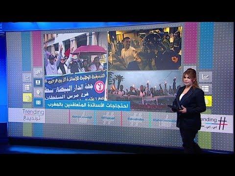 الأساتذة_المتقاعدون في المغرب يعتصمون أمام البرلمان وموجة تضامن بعد تدخل عنيف من الشرطة  - نشر قبل 6 ساعة