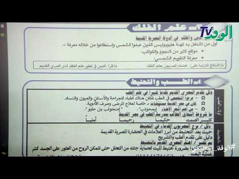 الحياة الثقافية والفكرية 2 تاريخ 1ث  - 22:52-2018 / 12 / 9