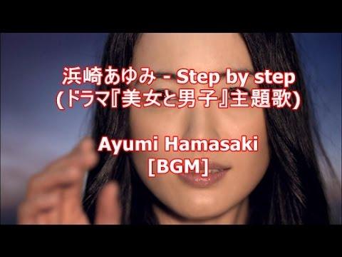 浜崎あゆみ - Step by step(ドラ...