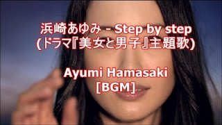 Watch Ayumi Hamasaki Step By Step video