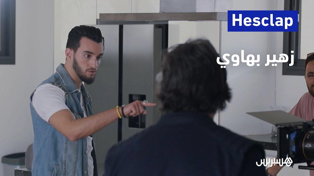 زهير البهاوي خلف كواليس التصوير: