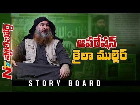 Focus On US Operation Kayla Mueller || Baghdadi || Story Board || NTV