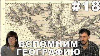 Шерлок Холмс и секрет Ктулху прохождение │ВСПОМНИМ ГЕОГРАФИЮ│#18
