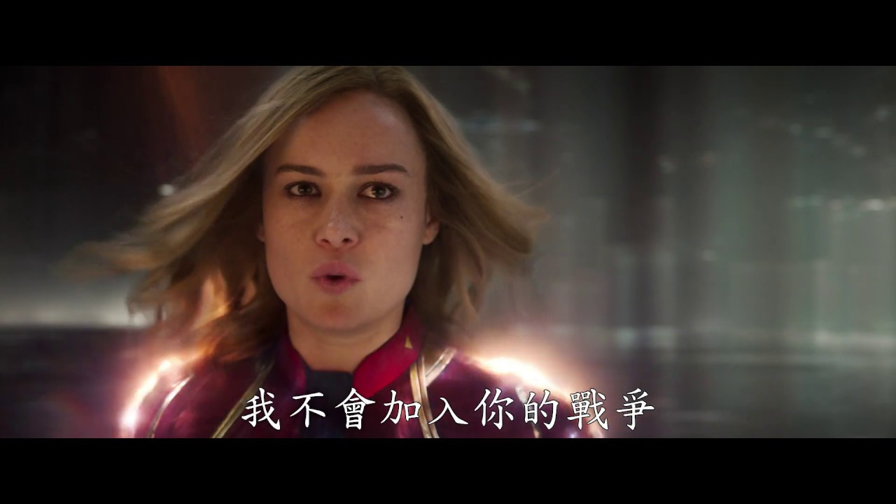 漫威《驚奇隊長》官方最新預告! 2019年3月6日,搶先全美上映! - YouTube