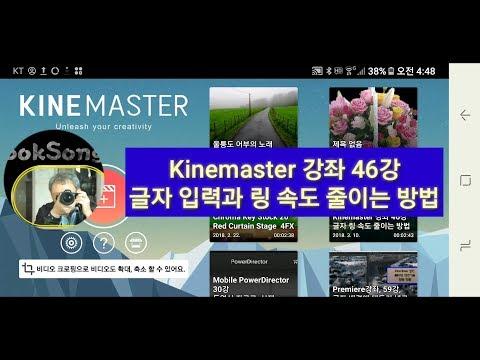 Kinemaster 강좌, 46강, 글자 입력과 링 속도 줄이