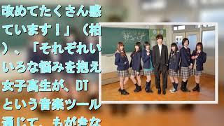 私立恵比寿中学、新感覚音楽ドラマ主演 楽曲は川谷絵音プロデュース 拡...