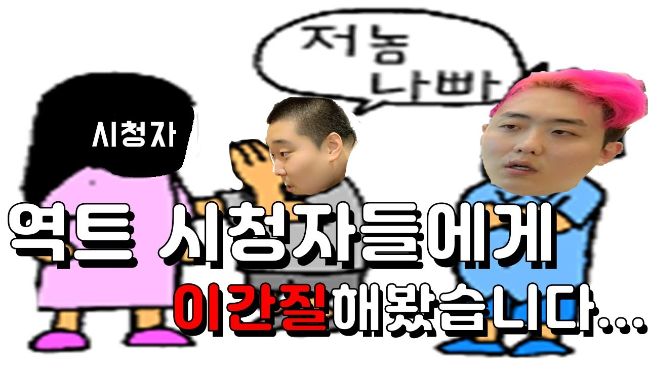이간질 해봤습니다ㅋㅋㅋㅋ(feat.역시트레이너)