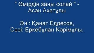 """Gambar cover """" Өмірдің заңы солай """" - Асан Ахатұлы."""