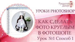 Как сделать круглое фото в фотошопе. Способ 1  ❀ Уроки фотошопа/photoshop(, 2016-06-15T17:22:32.000Z)