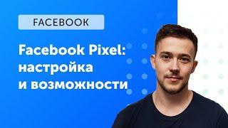 eLama: Facebook Pixel: настройка и возможности от 22.10.2019