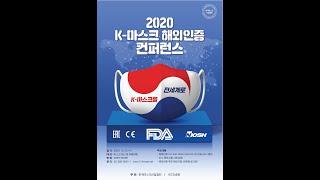 한국마스크산업협회 해외인증 마스크  FDA등록 인증절차…