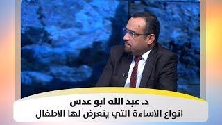 د. عبد الله ابو عدس - انواع الاساءة التي يتعرض لها الاطفال