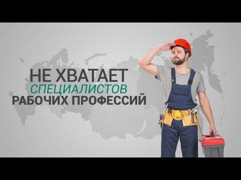 Названы востребованные рабочие профессии в России