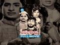 Beedala Patlu Full Movie || ANR, Vijayalalitha || B Vittalacharya || K V Mahadevan