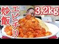 【大食い】超絶旨々!エビチリ炒飯3.2kgをドカ食い!