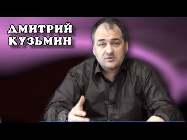 Неофициальная предвыборная кампания. Дмитрий Кузьмин