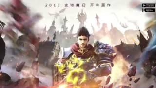 《曙光》-2017史诗魔幻 开年巨作手机游戏-生存篇