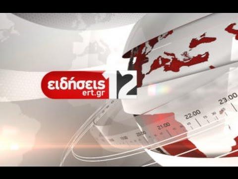 ΕΡΤ1 - News at 12 o' clock Ident 2017