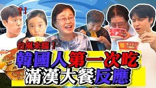 韓國紅什麼!來自台灣的滿漢大餐試吃反應 【台風系列#2】