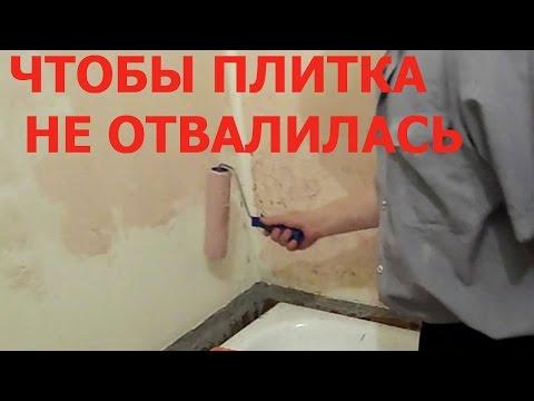 Укладка плитки . ч.1 Чтобы плитка не отвалилась.