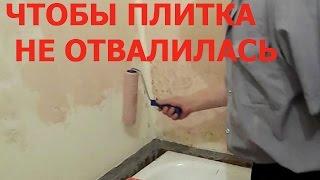 Укладка плитки . ч.1 Чтобы плитка не отвалилась.(Укладка плитки своими руками.Как подготовить стены в ванной, чтобы плитка гарантировано не отвалилась..., 2015-04-30T20:52:56.000Z)