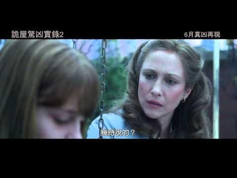 詭屋驚凶實錄2 (The Conjuring 2)電影預告